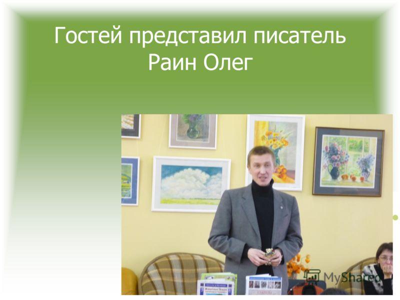 Гостей представил писатель Раин Олег