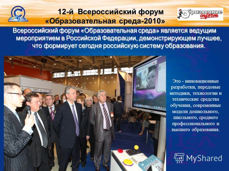 Всероссийский форум «Образовательная среда» является ведущим мероприятием в Российской Федерации, демонстрирующем лучшее, что формирует сегодня российскую систему образования. Это - инновационные разработки, передовые методики, технологии и техническ