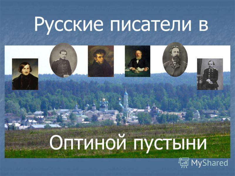 Русские писатели в Оптиной пустыни