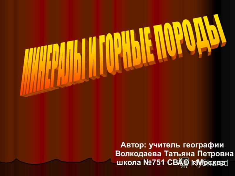 Автор: учитель географии Волкодаева Татьяна Петровна школа 751 СВАО г.Москва