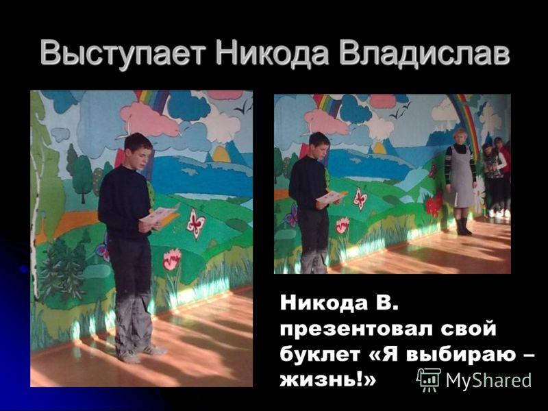 Выступает Никода Владислав Никода В. презентовал свой буклет «Я выбираю – жизнь!»