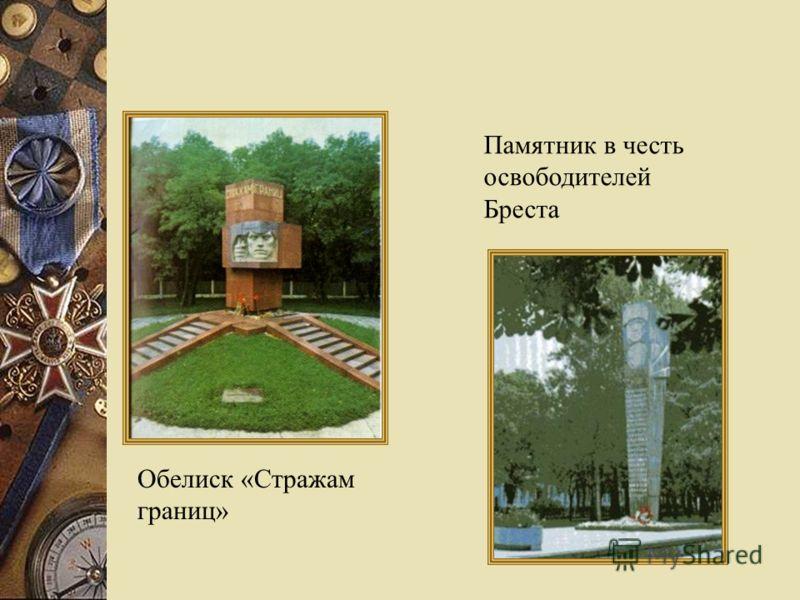 Обелиск «Стражам границ» Памятник в честь освободителей Бреста