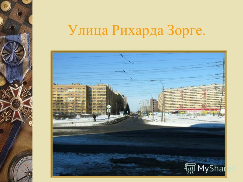 Улица Рихарда Зорге.