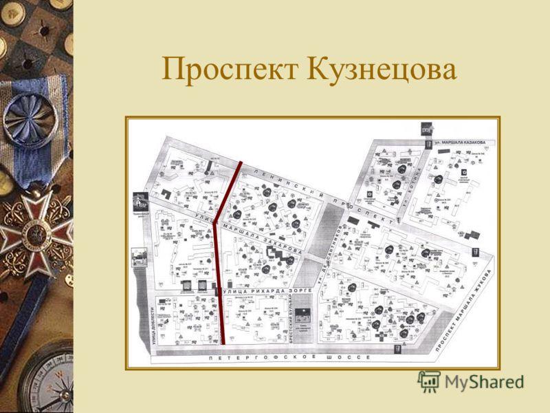 Проспект Кузнецова