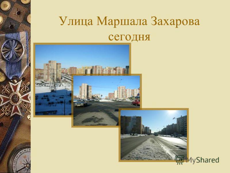 Улица Маршала Захарова сегодня