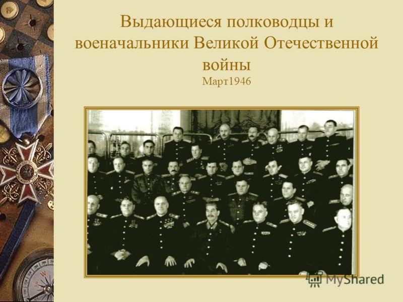 Выдающиеся полководцы и военачальники Великой Отечественной войны Март1946