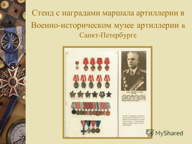 Стенд с наградами маршала артиллерии в Военно-историческом музее артиллерии в Санкт-Петербурге