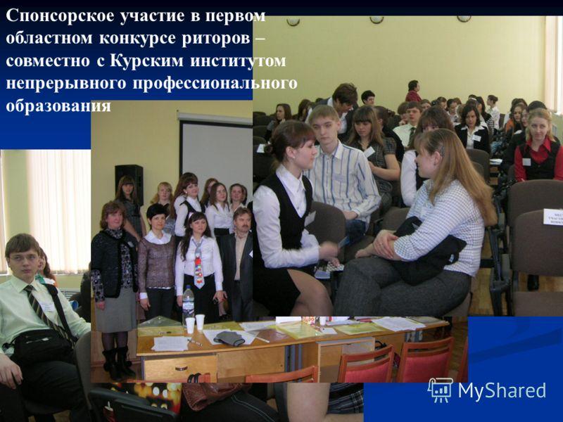 Спонсорское участие в первом областном конкурсе риторов – совместно с Курским институтом непрерывного профессионального образования