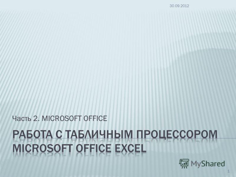 Часть 2. MICROSOFT OFFICE 09.07.2012 1