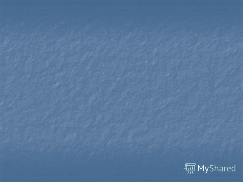Пояснительная записка Урок математики 4 класс 3 четверть. Автор Моро М.И. Урок – путешествие по теме: « Закрепление пройденного материала» Урок преследует цели: 1) Отработка умений и навыков быстрого сче- та, самостоятельность при выполнении примеров
