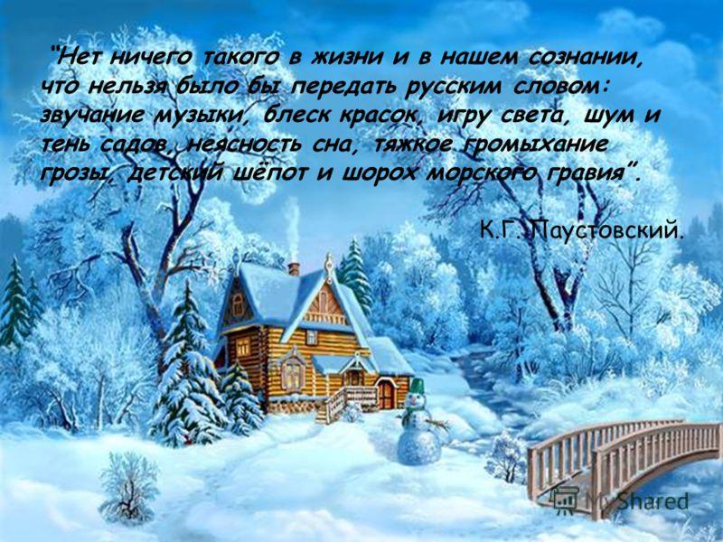 В России в это время года Стоят крещенские морозы. На реках толстый лед лежит, Под солнцем северным блестит. А накануне Дня Святого Во льду том прорубь прорубают «Крестом». В нем воду освящают И Иорданью называют.