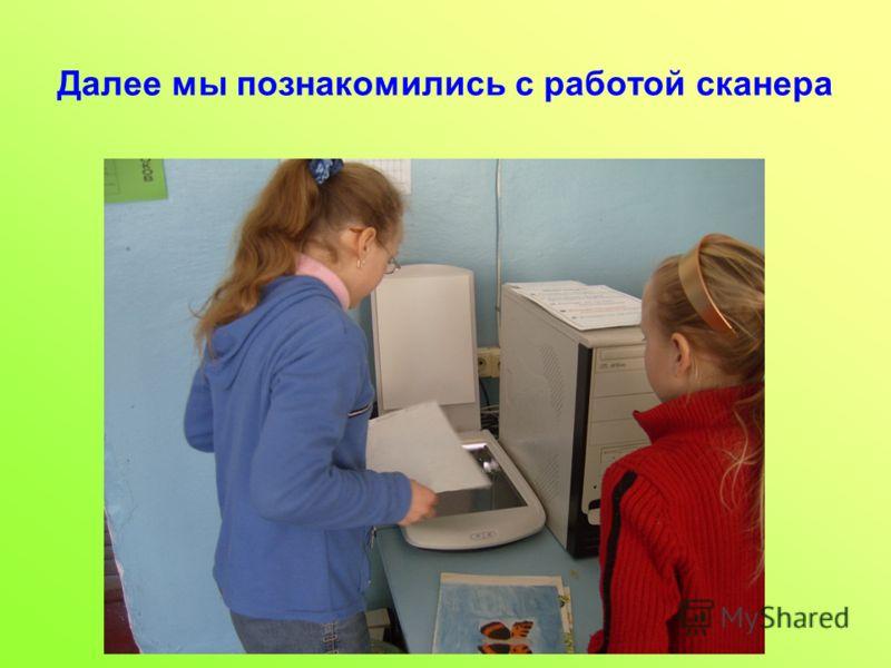 Далее мы познакомились с работой сканера