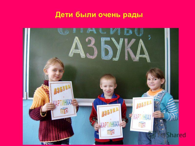 Дети были очень рады