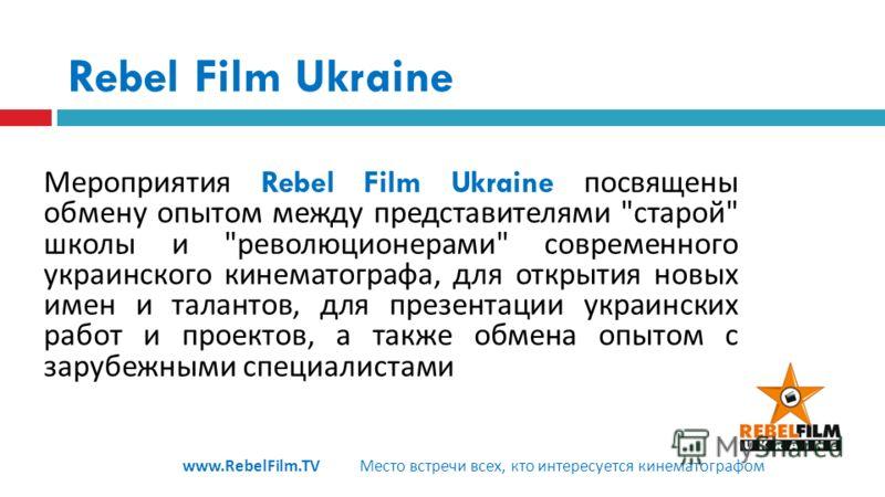 Rebel Film Ukraine Мероприятия Rebel Film Ukraine посвящены обмену опытом между представителями
