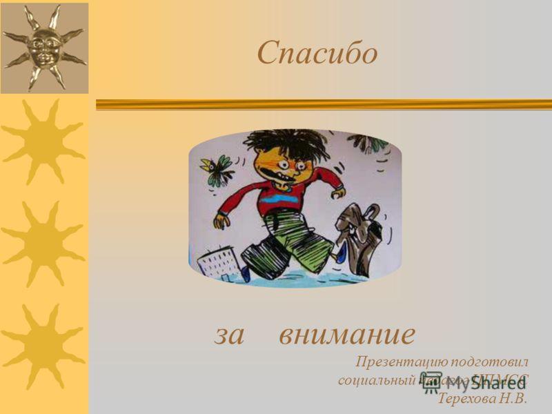 Спасибо за внимание Презентацию подготовил социальный педагог ЦПМСС Терехова Н.В.