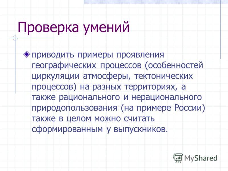 Проверка умений приводить примеры проявления географических процессов (особенностей циркуляции атмосферы, тектонических процессов) на разных территориях, а также рационального и нерационального природопользования (на примере России) также в целом мож
