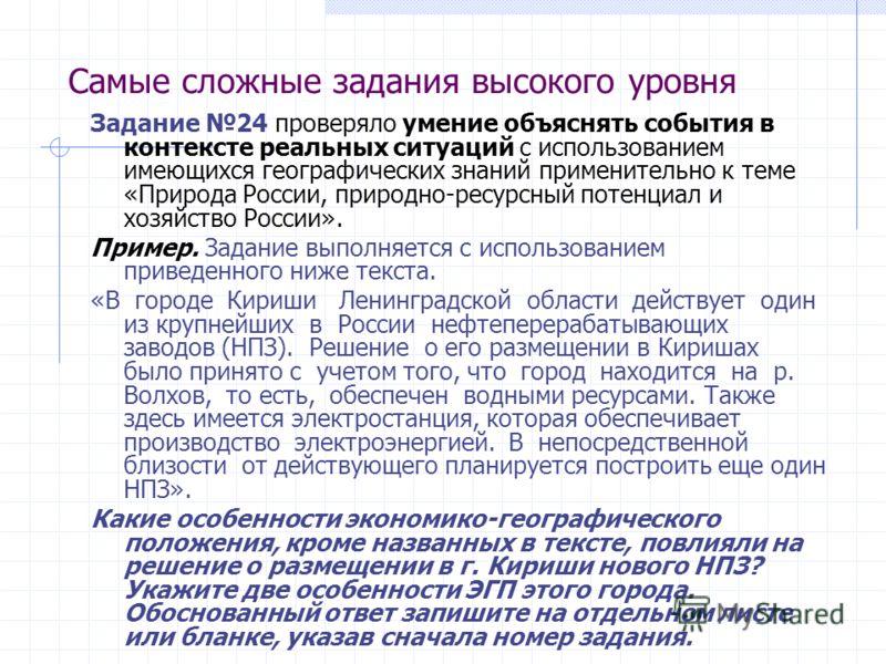 Задание 24 проверяло умение объяснять события в контексте реальных ситуаций с использованием имеющихся географических знаний применительно к теме «Природа России, природно-ресурсный потенциал и хозяйство России». Пример. Задание выполняется с использ