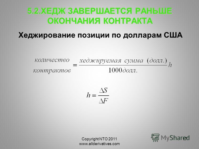 Copyright NTO 2011 www.allderivatives.com 17 5.2.ХЕДЖ ЗАВЕРШАЕТСЯ РАНЬШЕ ОКОНЧАНИЯ КОНТРАКТА Хеджирование позиции по долларам США
