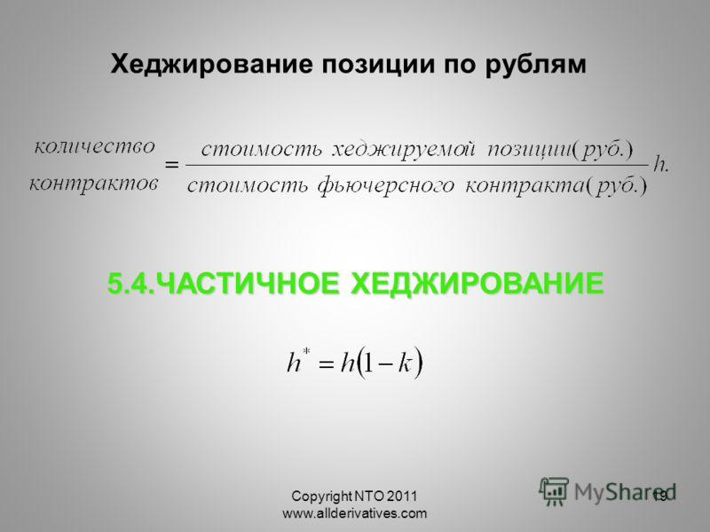 Copyright NTO 2011 www.allderivatives.com 19 Хеджирование позиции по рублям 5.4.ЧАСТИЧНОЕ ХЕДЖИРОВАНИЕ