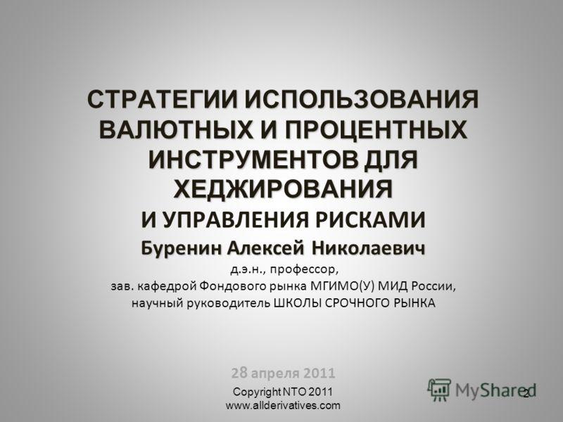 СТРАТЕГИИ ИСПОЛЬЗОВАНИЯ ВАЛЮТНЫХ И ПРОЦЕНТНЫХ ИНСТРУМЕНТОВ ДЛЯ ХЕДЖИРОВАНИЯ Буренин Алексей Николаевич СТРАТЕГИИ ИСПОЛЬЗОВАНИЯ ВАЛЮТНЫХ И ПРОЦЕНТНЫХ ИНСТРУМЕНТОВ ДЛЯ ХЕДЖИРОВАНИЯ И УПРАВЛЕНИЯ РИСКАМИ Буренин Алексей Николаевич д.э.н., профессор, зав.