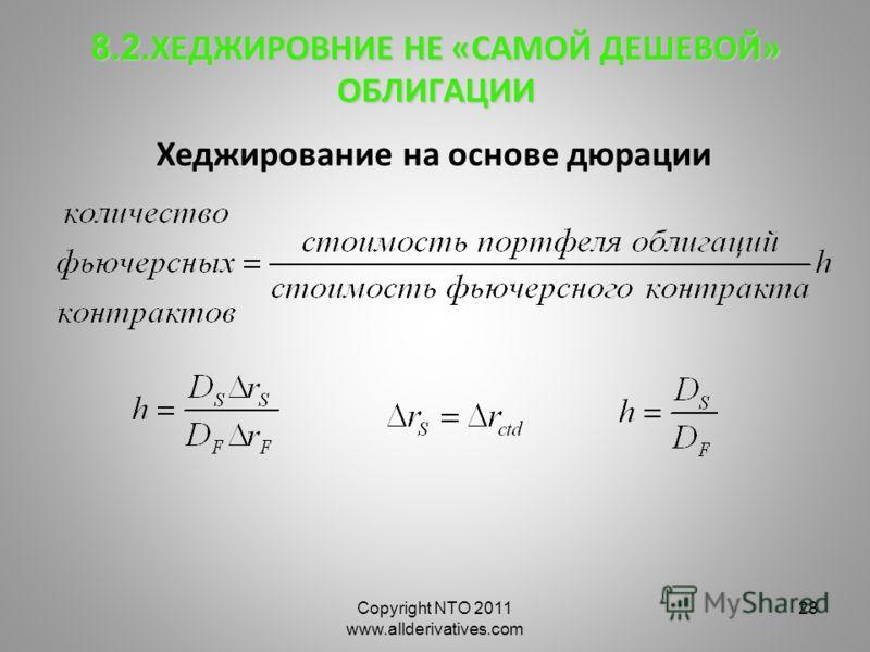 Copyright NTO 2011 www.allderivatives.com 28 8.2. ХЕДЖИРОВНИЕ НЕ «САМОЙ ДЕШЕВОЙ» ОБЛИГАЦИИ Хеджирование на основе дюрации