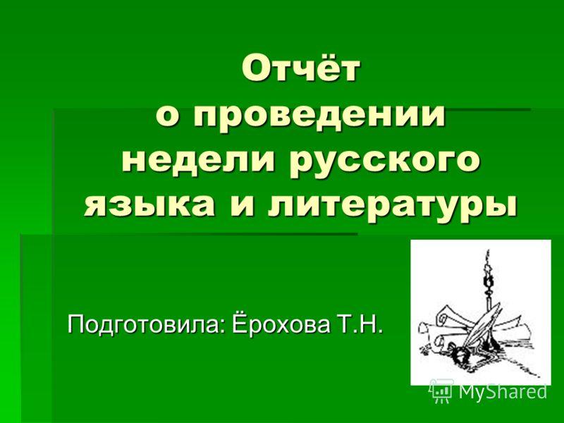 Отчёт о проведении недели русского языка и литературы Подготовила: Ёрохова Т.Н.
