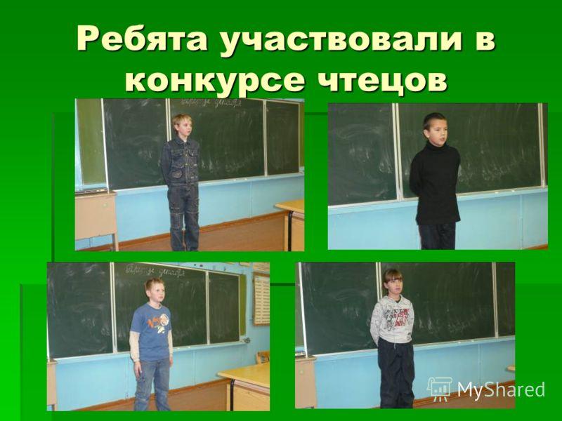 Ребята участвовали в конкурсе чтецов
