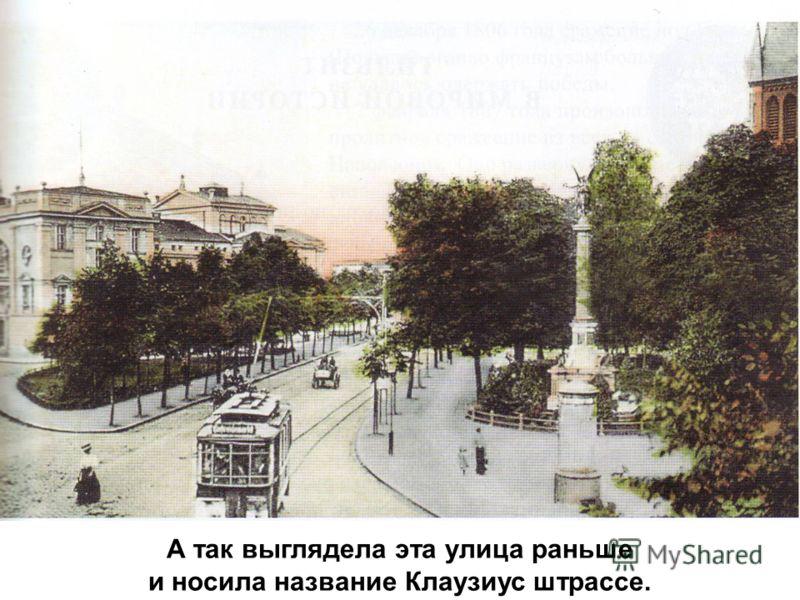 А так выглядела эта улица раньше и носила название Клаузиус штрассе.