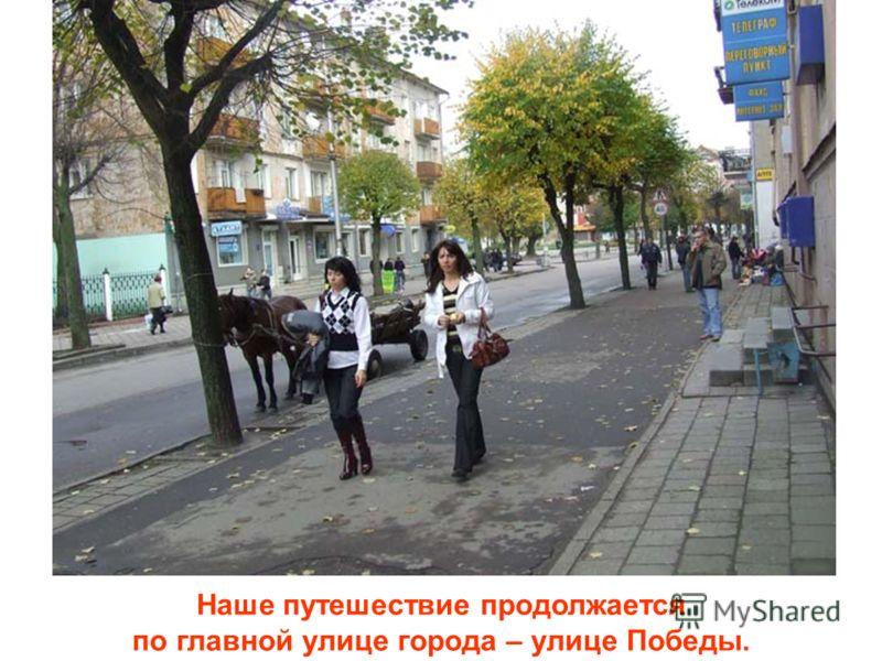 Наше путешествие продолжается по главной улице города – улице Победы.