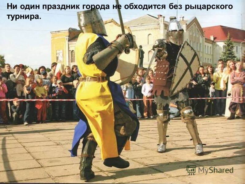 Ни один праздник города не обходится без рыцарского турнира.