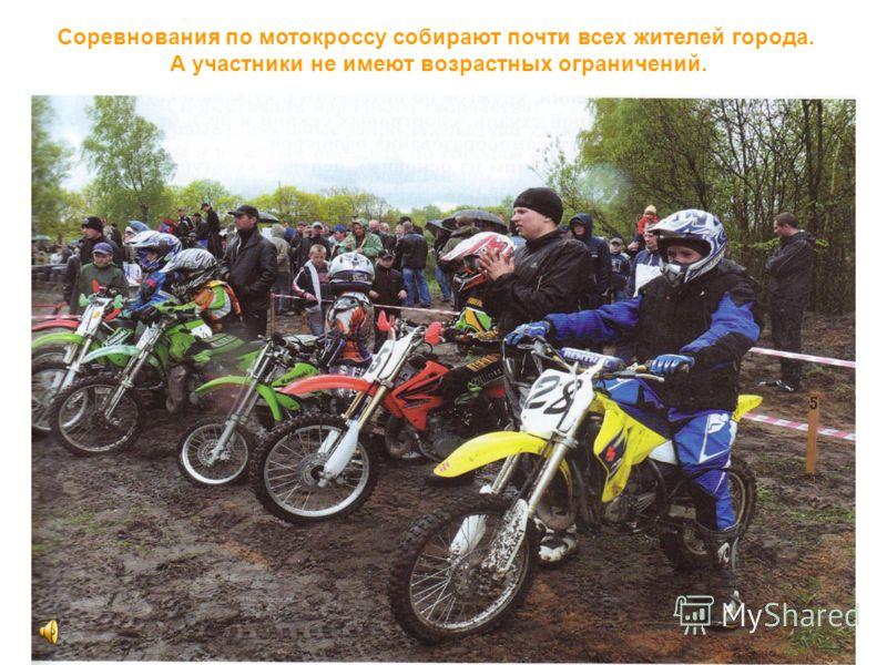 Соревнования по мотокроссу собирают почти всех жителей города. А участники не имеют возрастных ограничений.