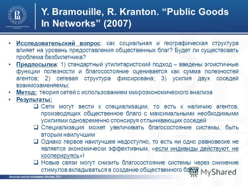 Высшая школа экономики, Москва, 2011 Y. Bramouille, R. Kranton. Public Goods In Networks (2007) Исследовательский вопрос: как социальная и географическая структура влияет на уровень предоставления общественных благ? Будет ли существовать проблема без