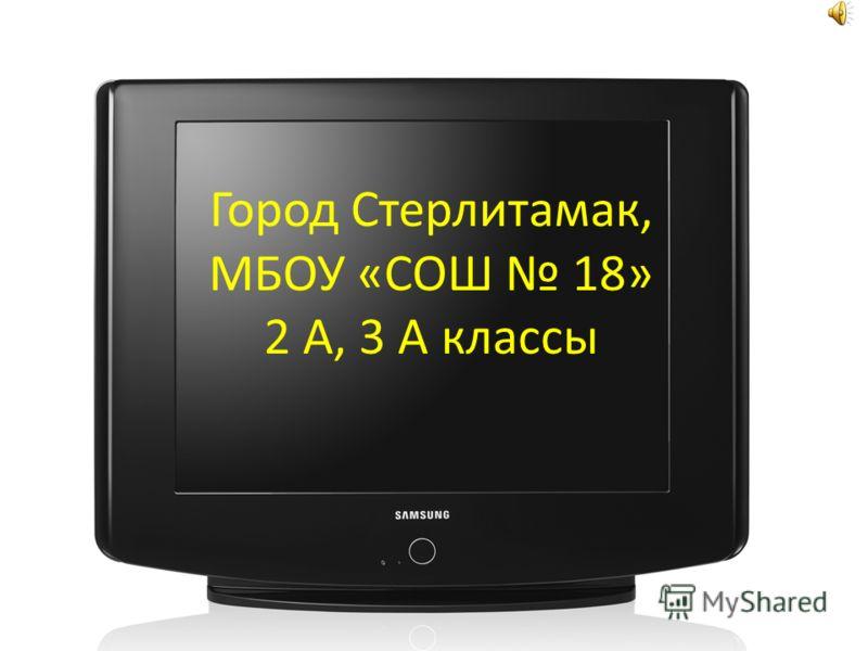 Город Стерлитамак, МБОУ «СОШ 18» 2 А, 3 А классы