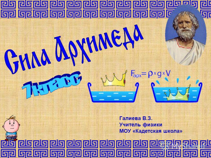 Галиева В.З. Учитель физики МОУ «Кадетская школа»