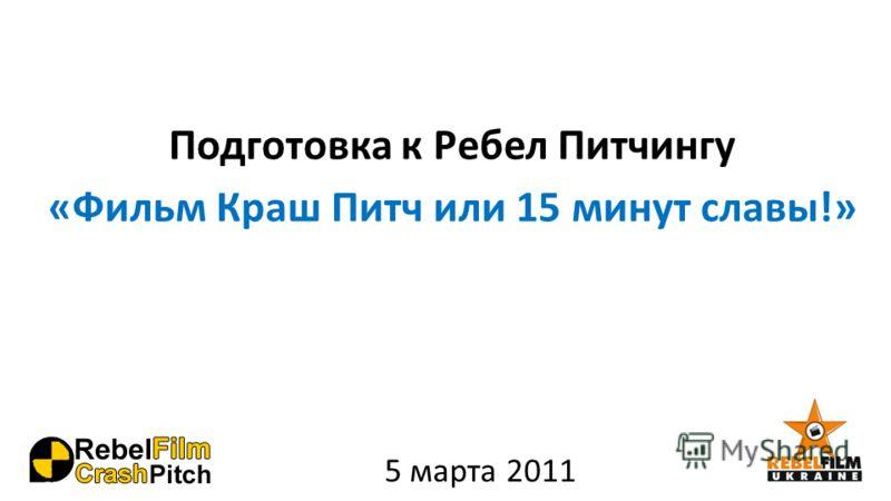 Подготовка к Ребел Питчингу « Фильм Краш Питч или 15 минут славы !» 5 марта 2011
