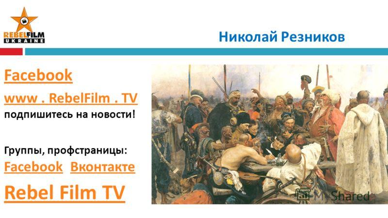 Николай Резников Facebook www. RebelFilm. TV www. RebelFilm. TV подпишитесь на новости! Группы, профстраницы: Facebook Вконтакте FacebookВконтакте Rebel Film TV
