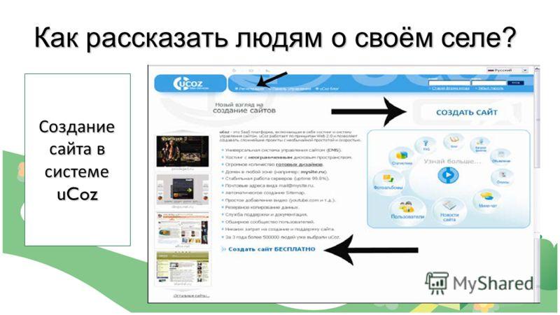 Создание сайта в системе uCoz Как рассказать людям о своём селе?