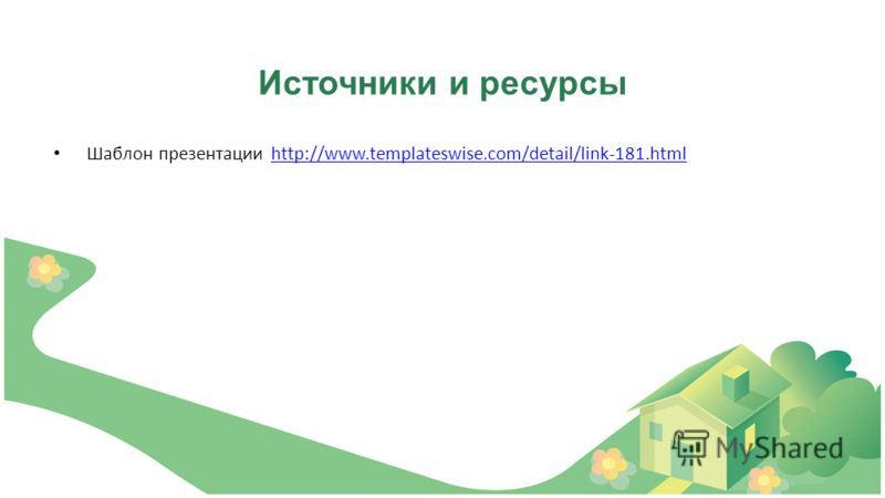 Источники и ресурсы Шаблон презентации http://www.templateswise.com/detail/link-181.htmlhttp://www.templateswise.com/detail/link-181.html