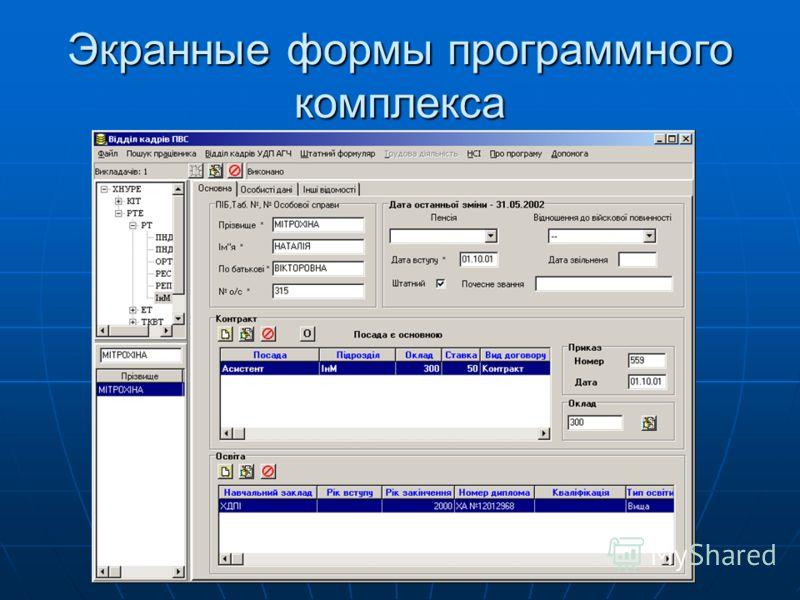 Экранные формы программного комплекса