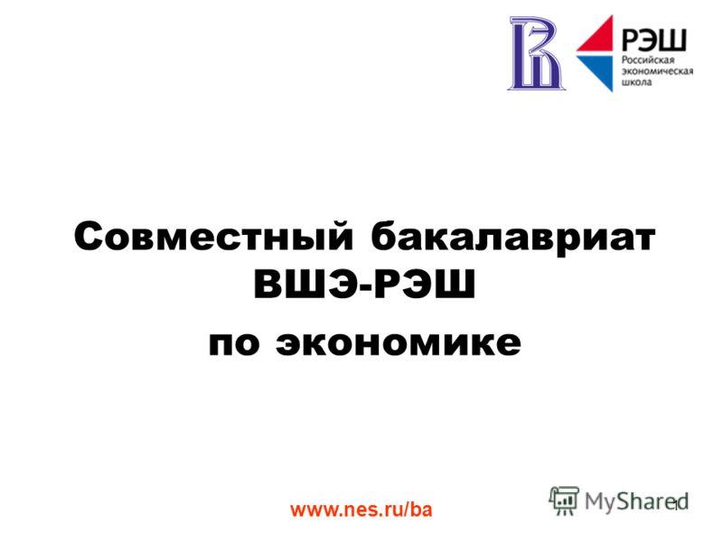 www.nes.ru/ba 1 Совместный бакалавриат ВШЭ-РЭШ по экономике
