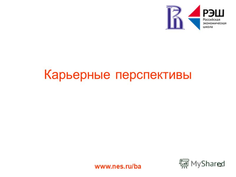 www.nes.ru/ba 12 Карьерные перспективы