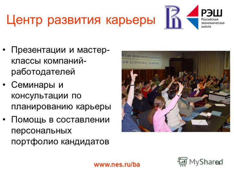 www.nes.ru/ba 14 Центр развития карьеры Презентации и мастер- классы компаний- работодателей Семинары и консультации по планированию карьеры Помощь в составлении персональных портфолио кандидатов