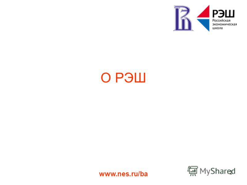 www.nes.ru/ba 2 О РЭШ