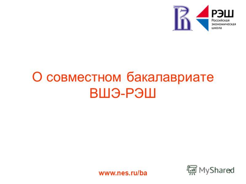 www.nes.ru/ba 7 О совместном бакалавриате ВШЭ-РЭШ