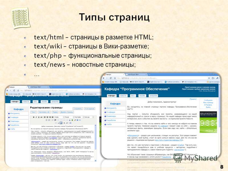 8 text/html – страницы в разметке HTML; text/wiki – страницы в Вики - разметке ; text/php – функциональные страницы ; text/news – новостные страницы ;...