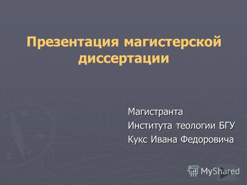 Презентация магистерской диссертации Магистранта Института теологии БГУ Кукс Ивана Федоровича