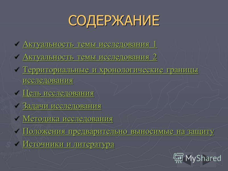 Презентация на тему Презентация магистерской диссертации  3 СОДЕРЖАНИЕ Актуальность темы