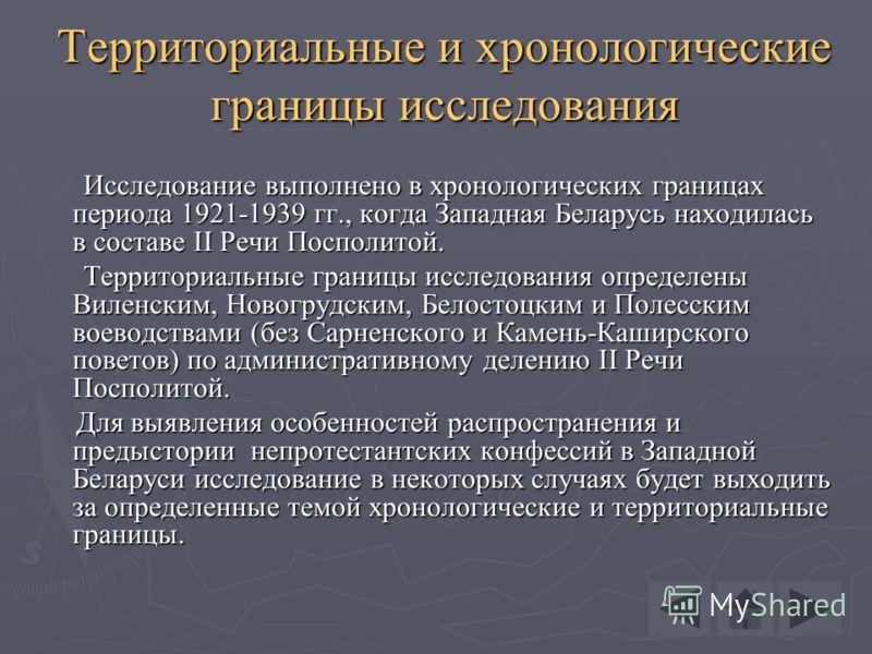 Территориальные и хронологические границы исследования Исследование выполнено в хронологических границах периода 1921-1939 гг., когда Западная Беларусь находилась в составе II Речи Посполитой. Исследование выполнено в хронологических границах периода