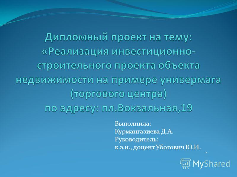 Выполнила: Курмангазиева Д.А. Руководитель: к.э.н., доцент Убогович Ю.И..э