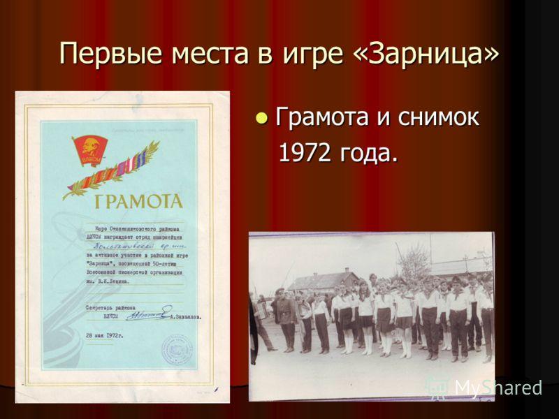 Первые места в игре «Зарница» Грамота и снимок Грамота и снимок 1972 года. 1972 года.